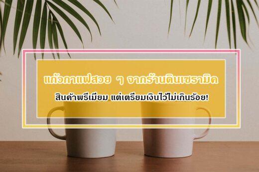 แก้วกาแฟสวย ๆ จากร้านดินเซรามิก สินค้าพรีเมียม แต่เตรียมเงินไว้ไม่เกินร้อย!